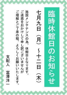 メンテのお知らせ.JPG