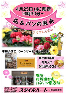 花の販売.JPG