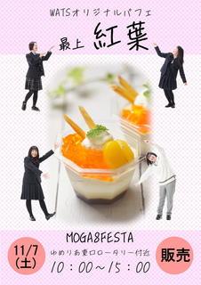 MOGA8ポスター.JPG